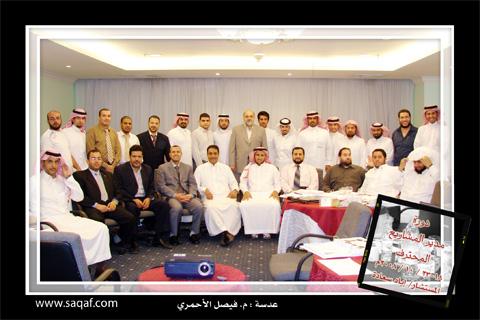 محمد السقاف - دورة إدارة المشاريع الاحترافية pmp